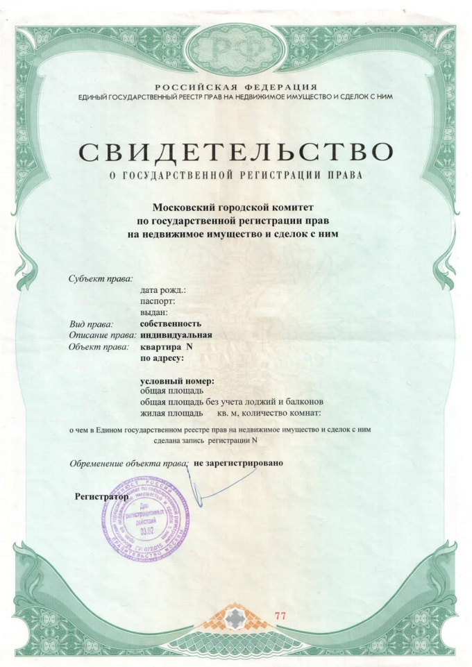 How to obtain certificate of ownership of the apartment