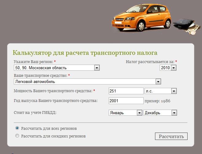 Как посчитать налог на автомобиль
