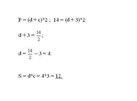 Как найти площадь, зная <b>периметр</b>