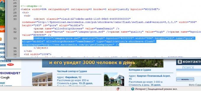 Кусок кода, ведущий на ссылку к картинке в шапке сайта