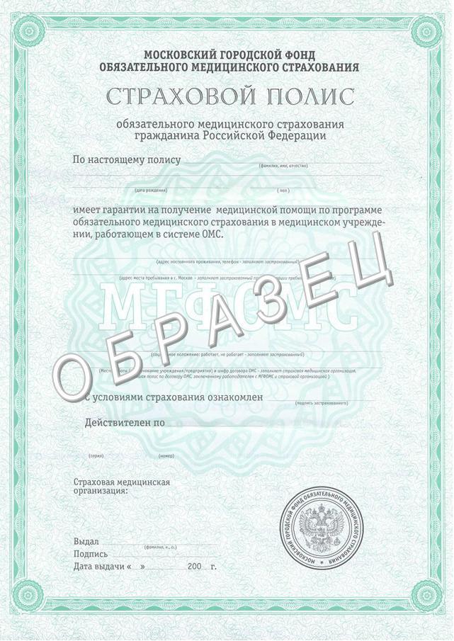 Как получить московский полис