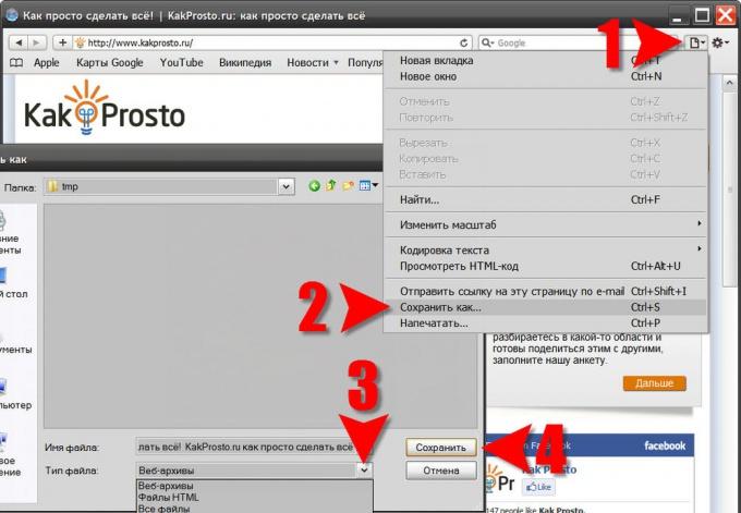 Сохранение веб-страниц в Apple Safari
