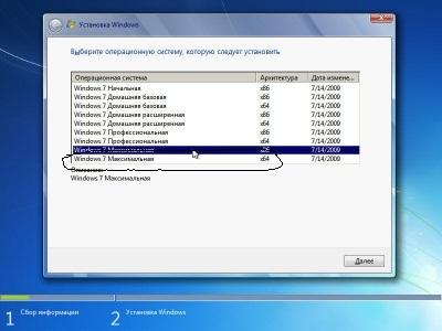 Как установить 64-битную <strong>систему</strong>