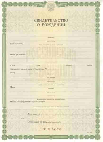 How to obtain a copy of the birth certificate