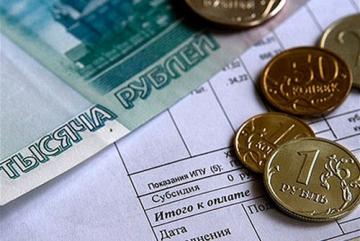 Субсидии на оплату жилого помещения и коммунальных услуг.