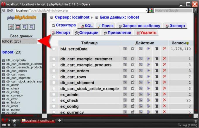 phpMyAdmin: выбор <strong>базы</strong> данных