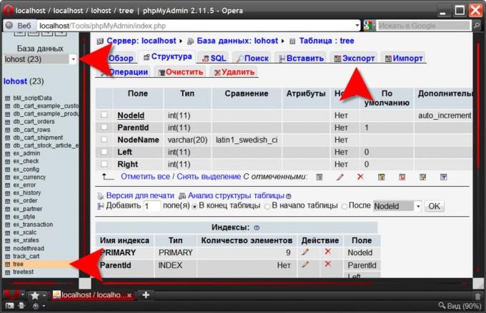 phpMyAdmin: переход на страницу выгрузки