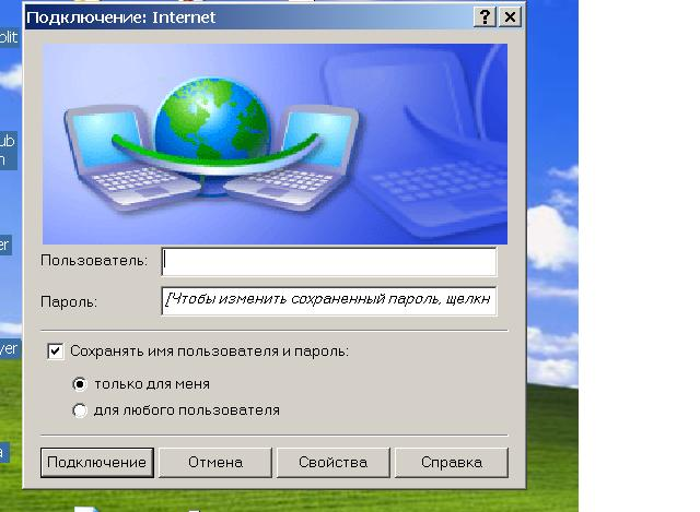 Как сделать интернет через другой компьютер
