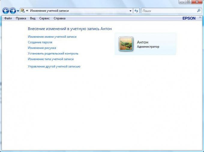 Окно для внесения изменений в учетную запись