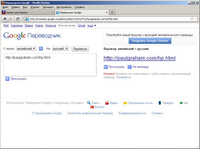 Ввод адреса переводимой страницы