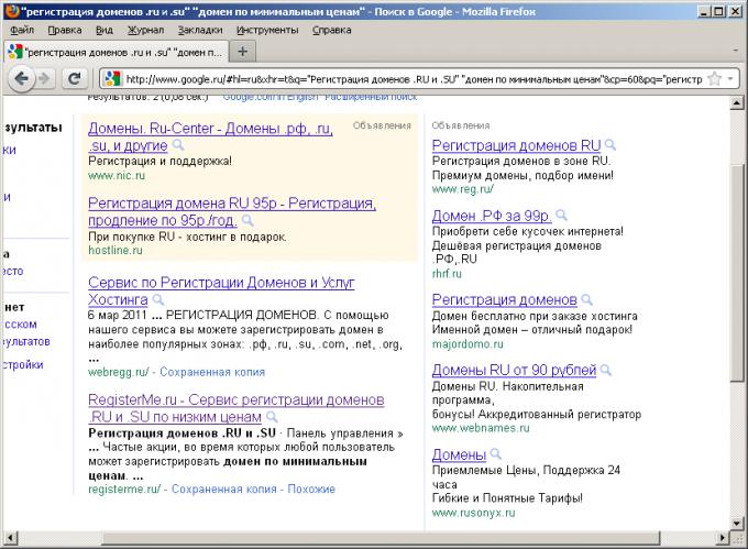 Поиск регистраторов доменов