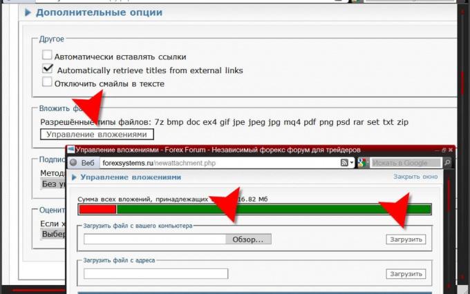 Заливка скриншота на форум