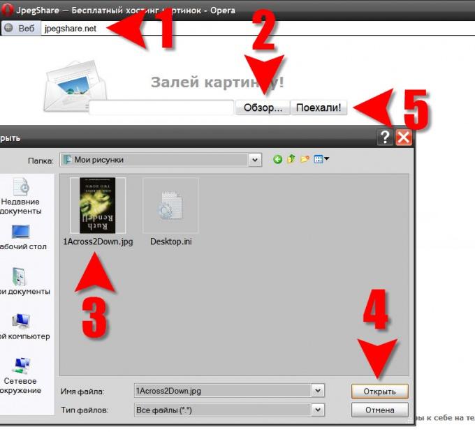 Заливка скриншота на публичное файлохранилище