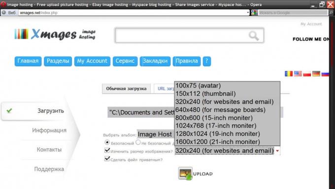 Заливка скриншота на публичное файлохранилище с приватными возможностями