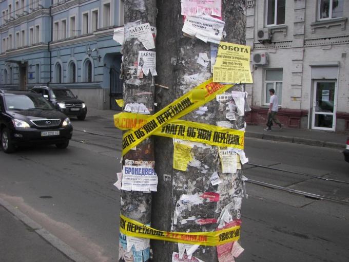 Прикрепить объявление на улице - не самый действенный метод.