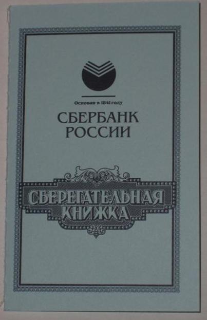 Как узнать счет в сбербанке россии