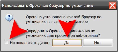 Opera: установка браузера по <b>умолчанию</b>