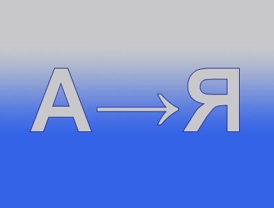 Как сделать алфавитный порядок