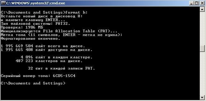 Как отформатировать диск из командной строки