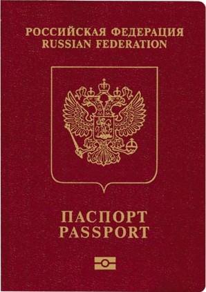 Как получить новейший паспорт