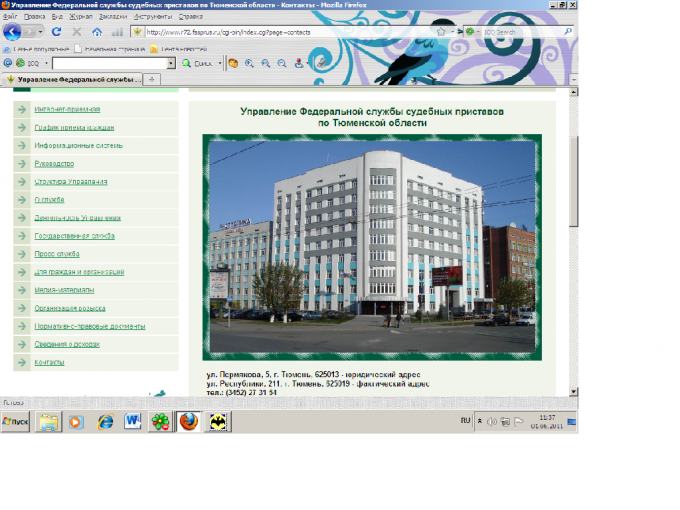The website of the Federal bailiff service in the Tyumen region