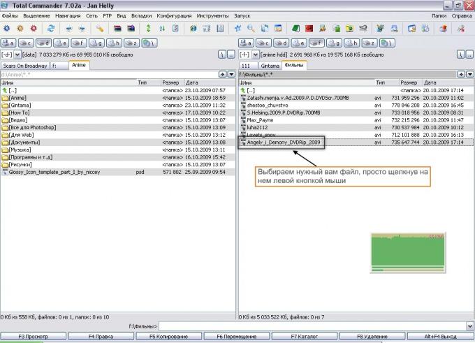 разбиение файла в программе Total Commander