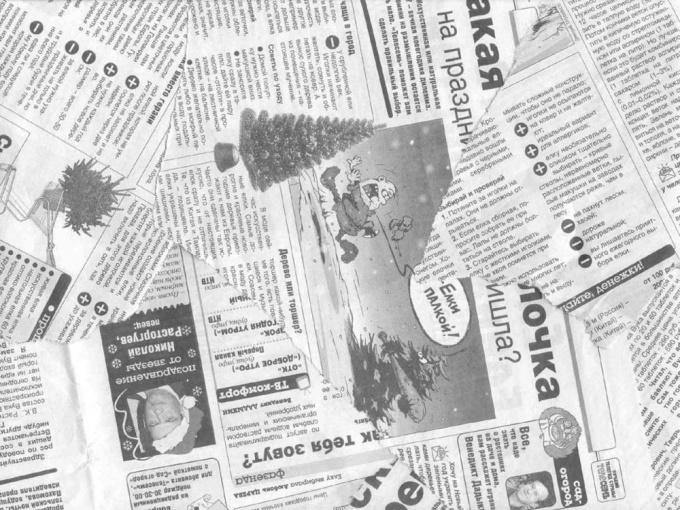 Приготовьте несколько старых ненужных газет