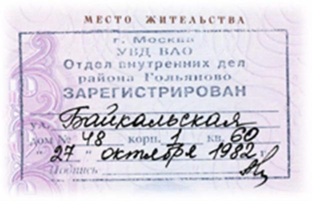 Через некоторый промежуток времени штамп о регистрации будет проставлен