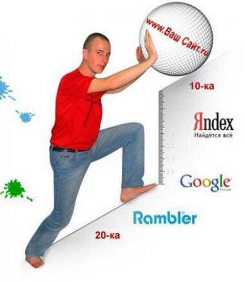 Продвигайте свой сайт в поисковых системах