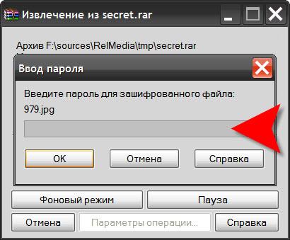 Как распаковать архив, защищенный <b>паролем</b>