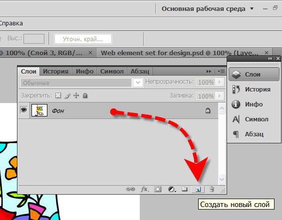Как сделать из <b>цветного</b> <strong>изображение</strong> чёрно-белое