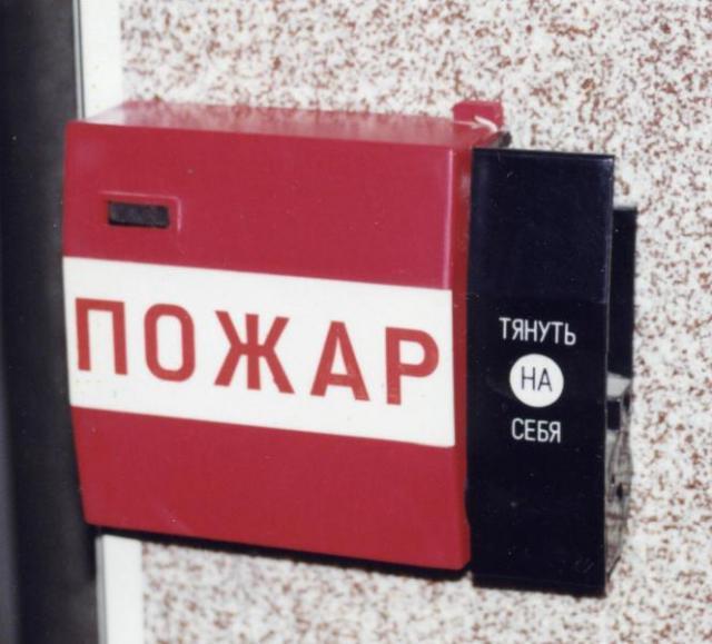 Как получить пожарную лицензию