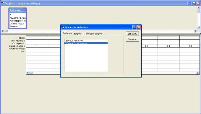 Как сделать запрос из <b>базы</b> данных