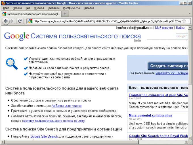 Как установить поиск по <b>сайту</b>