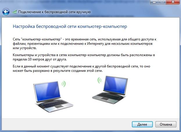 Как создать wifi <strong>точку</strong> на <b>ноутбуке</b>