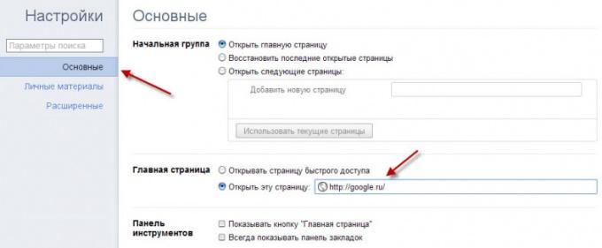 Как сделать google домашней <strong>страницей</strong>