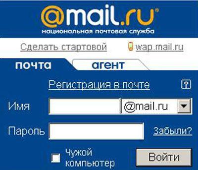 Как регистрировать в почте