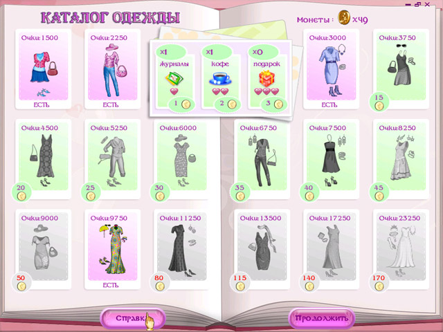 Как ставить моды на игру