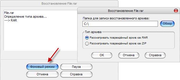 Как восстановить архив