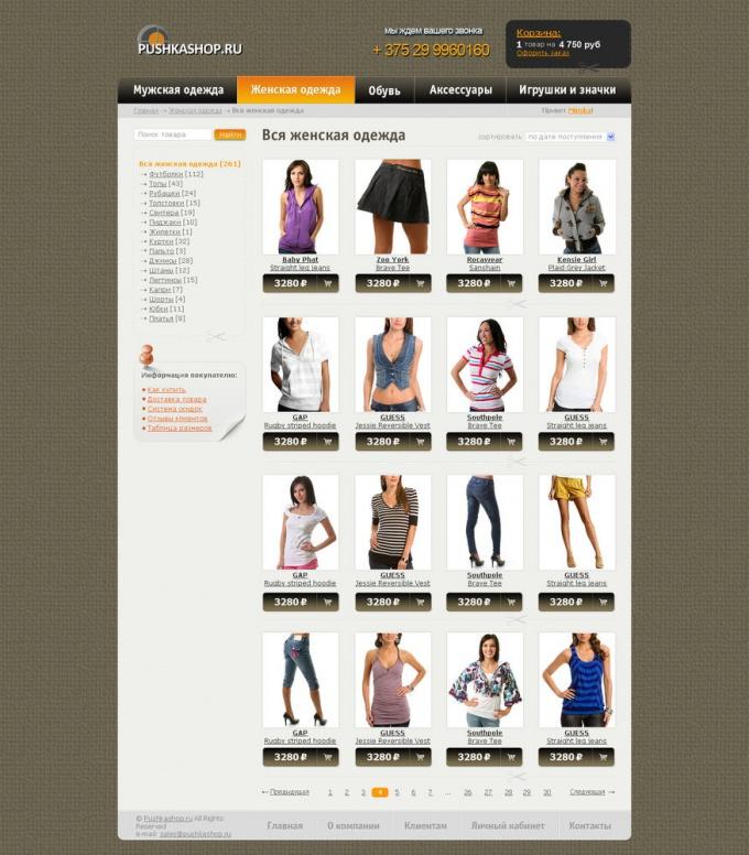 Как рекламировать <strong>одежду</strong>