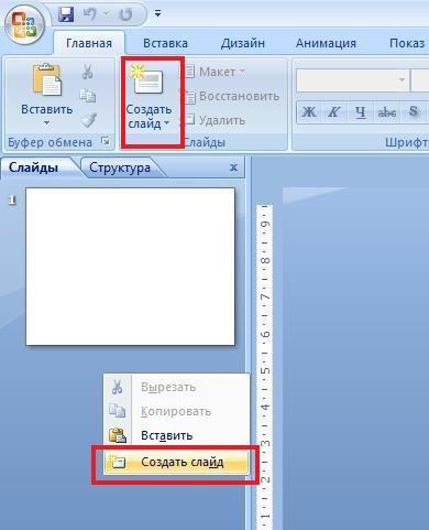 Как сделать слайд из двух фото