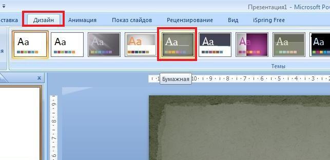 Как сделать в презентации разный дизайн слайдов
