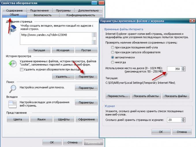 Как увеличить кэш <b>браузера</b>