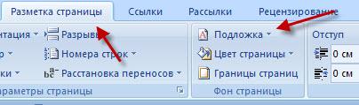 Как сделать подложку в ворде :: Компьютеры и ПО :: Другое