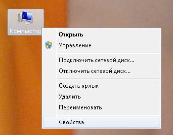 Мой компьютер > Свойства