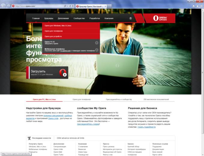 Так выглядит официальный сайт Opera