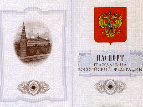 Как изменить имя в паспорте