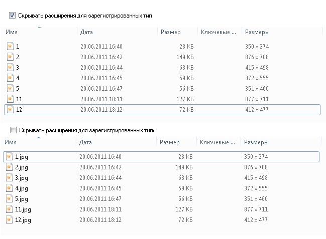 Как увидеть <strong>расширения</strong> <b>файлов</b>