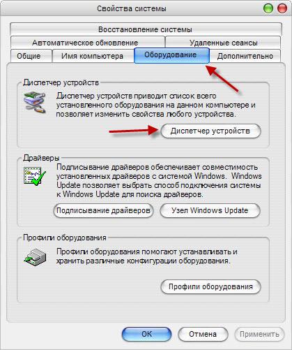 Как вызвать диспетчер <b>устройств</b>