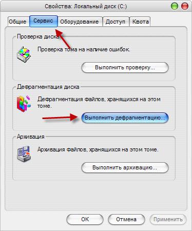 Как выполнить <b>дефрагментацию</b> <strong>диска</strong>